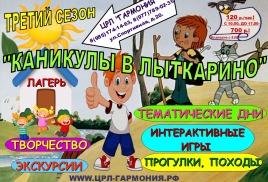ГРУППА ДНЕВНОГО ПРЕБЫВАНИЯ  ДЛЯ ШКОЛЬНИКОВ!