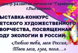 ВЫСТАВКА-КОНКУРС ДЕТСКОГО ХУДОЖЕСТВЕННОГО ТВОРЧЕСТВА